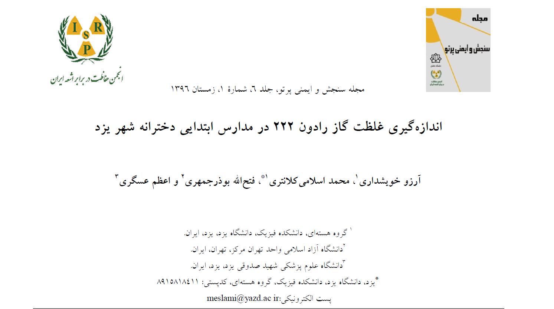 اندازه گیري غلظت گاز رادون 222 در مدارس ابتدایی دخترانه شهر یزد